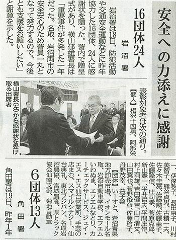 河北新報の記事